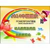 2014中国重庆国际幼儿教育及用品、玩具展览会