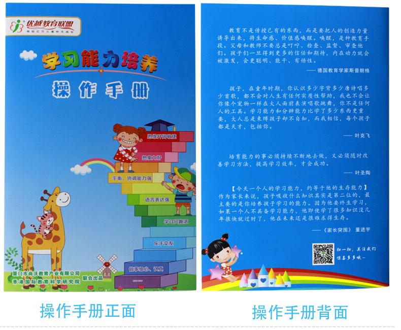 幼儿园小学生学习能力注意力训练方案家庭版儿童故事