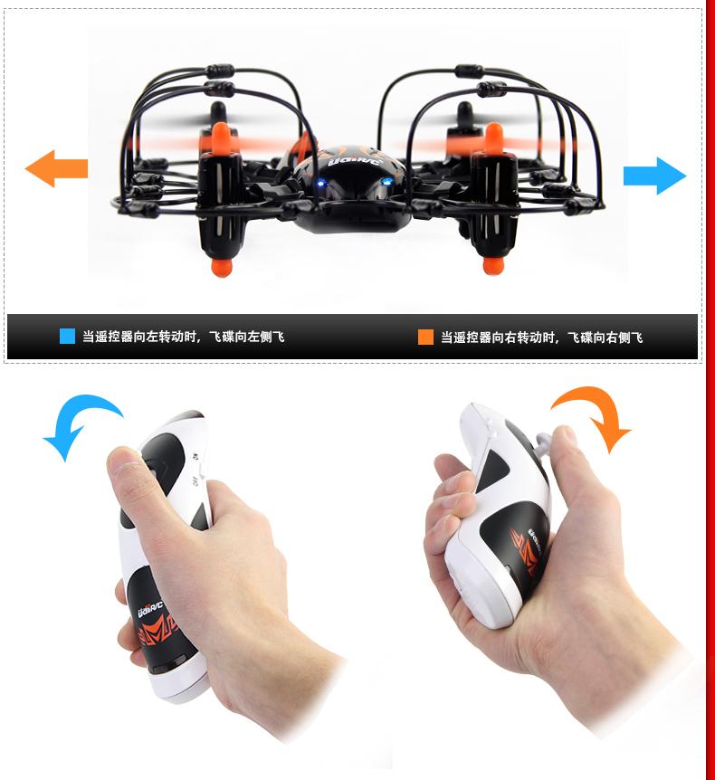 迪重力感应遥控飞机 耐摔直升机4旋翼飞碟四轴陀螺仪