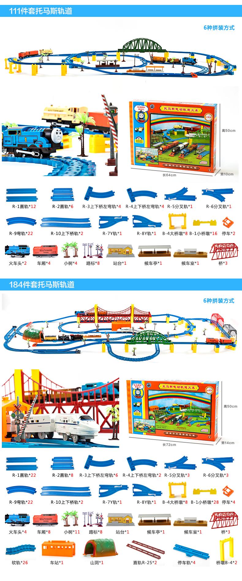 托马斯小火车轨道套装儿童玩具超大电动音乐轨道小火车男孩玩具