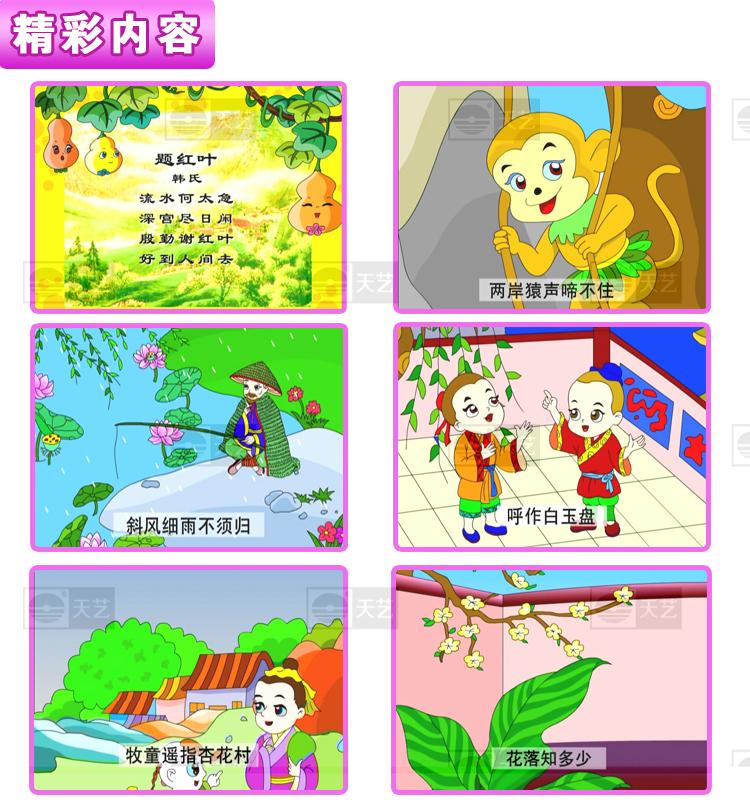 汉字宫识字宝宝学汉字幼儿童歌曲唐诗三百首儿