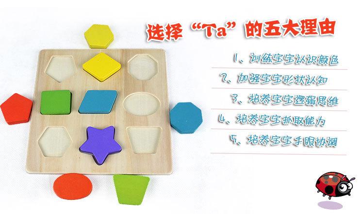 木质形状颜色3d立体智力拼图板婴幼儿童积木益智玩具