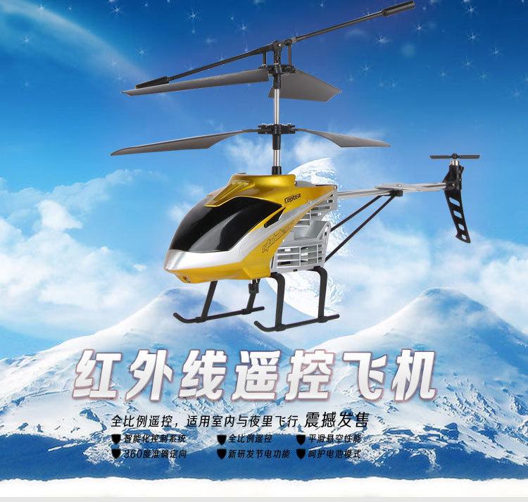 5通道红外线遥控直升飞机航空