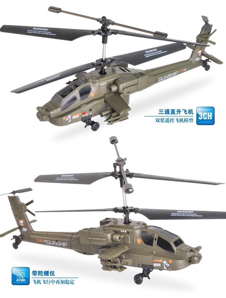 遥控飞机航模/儿童玩具