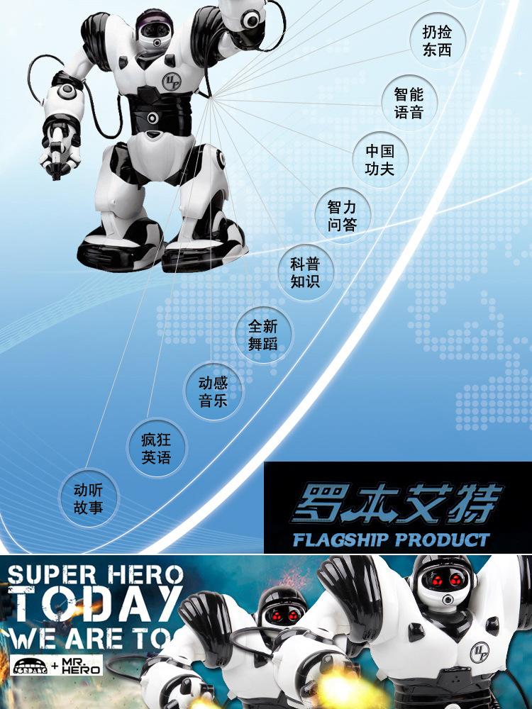 佳奇TT323罗本艾特智能机器人_03