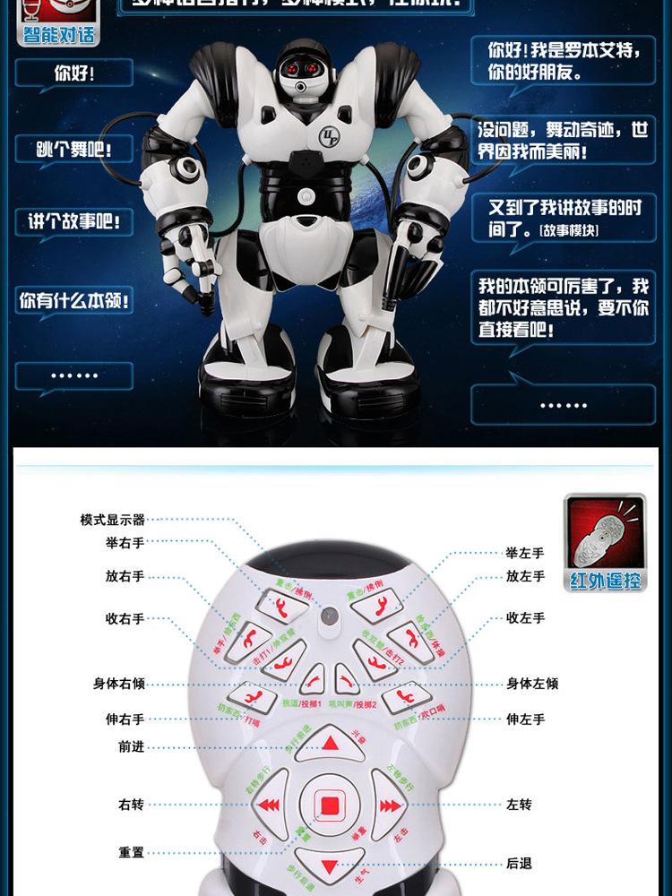 佳奇TT323罗本艾特智能机器人_18