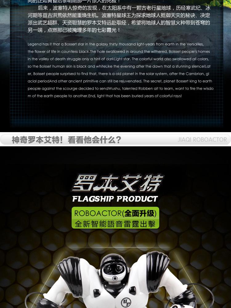 佳奇TT323罗本艾特智能机器人_05