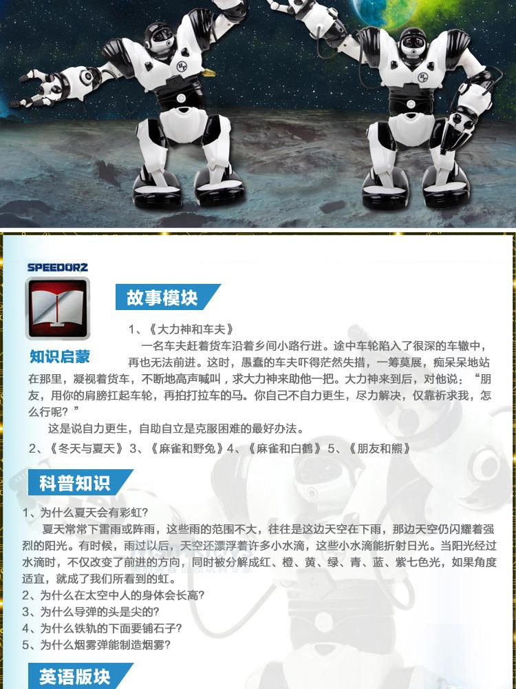 佳奇TT323罗本艾特智能机器人_09
