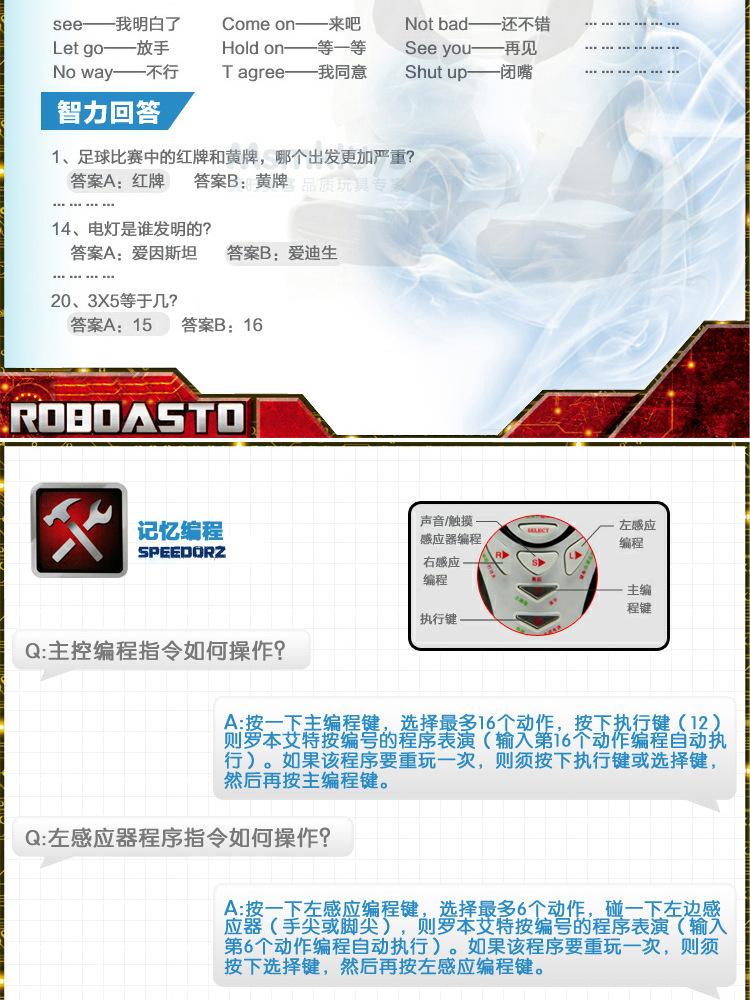 佳奇TT323罗本艾特智能机器人_10