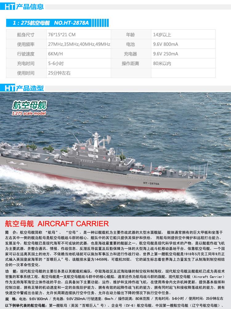 恒泰2878A航空母舰_01