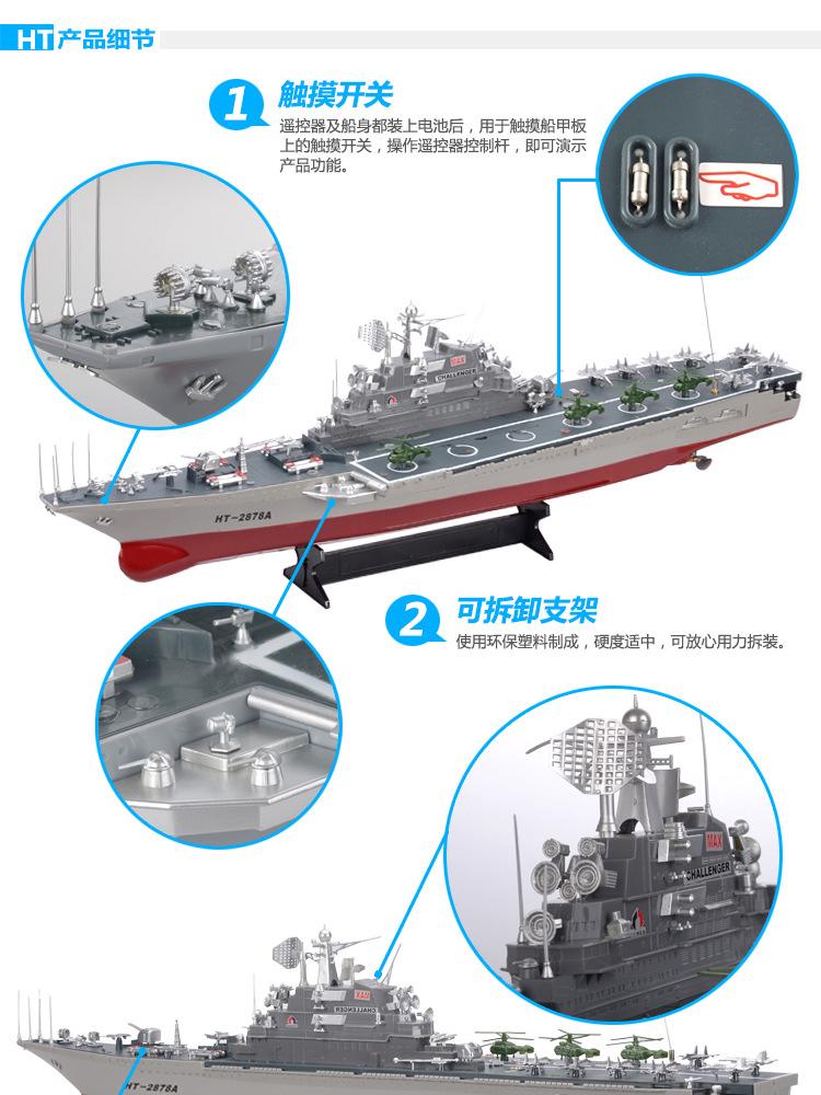恒泰2878A航空母舰_03