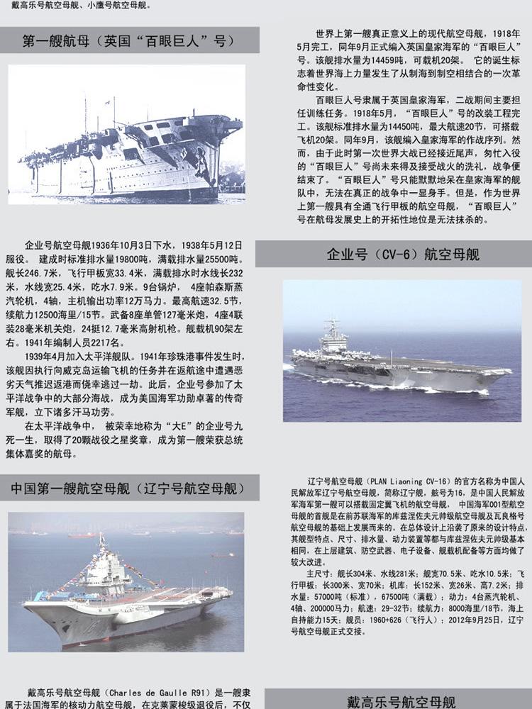恒泰2878A航空母舰_02