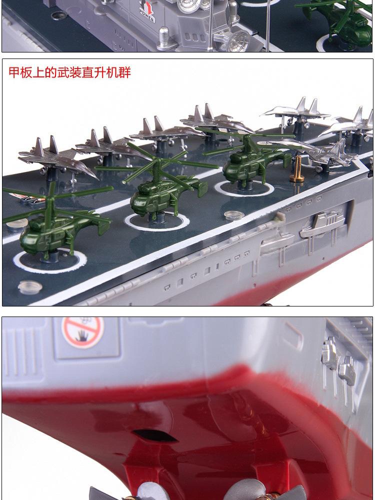 恒泰2878A航空母舰_09
