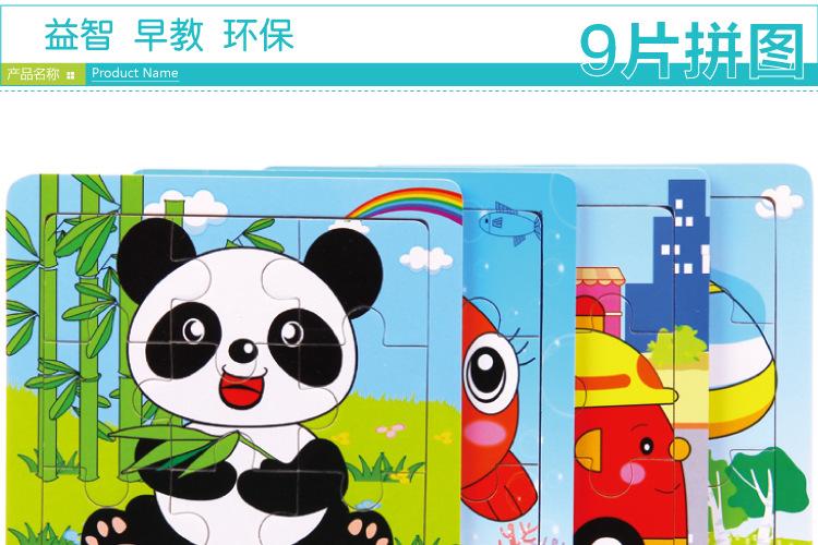 【产品名称】:9片卡通动物拼图