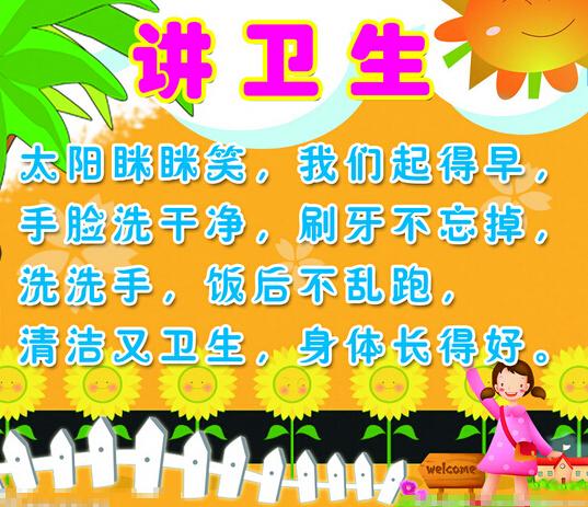 【早教知识】早教儿歌专题:幼儿园行为规范小儿歌
