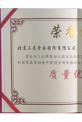 三元奶粉再获2014年度质量优秀奖