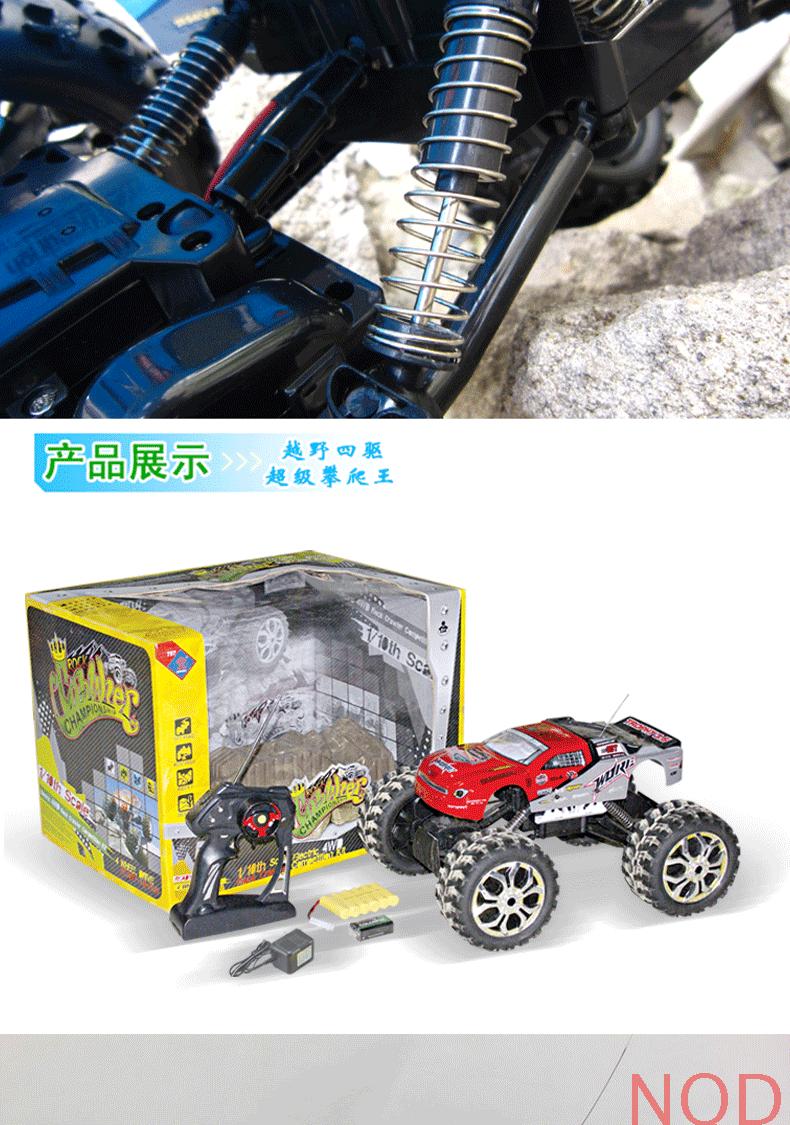 遥控车超大 儿童玩具四驱越野车充电遥控赛车高速