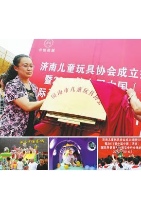 济南儿童玩具协会成立