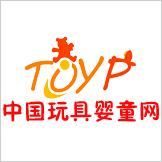 中国玩具婴童网论坛